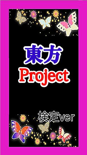 【無料】マニアック検定 for 東方Project