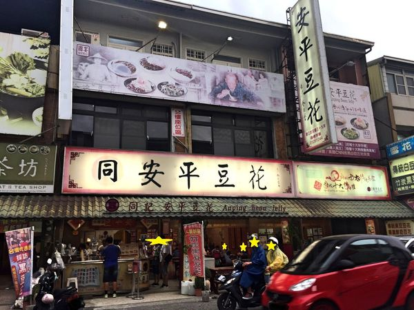 同記安平豆花(安平總店)
