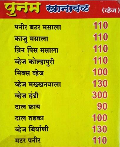 Poonam Khanawal menu 2