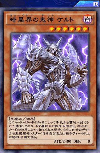 暗黒界の鬼神ケルト