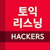 해커스리스닝핵심편 토익 - TOEIC 토익단어 토익공부 대표 아이콘 :: 게볼루션