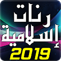 Iringithoni ye-islamic 2019 APK
