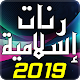 Islamic Ringtone 2019 for PC-Windows 7,8,10 and Mac