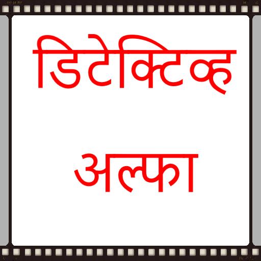 Marathi Detective Novel: Alpha