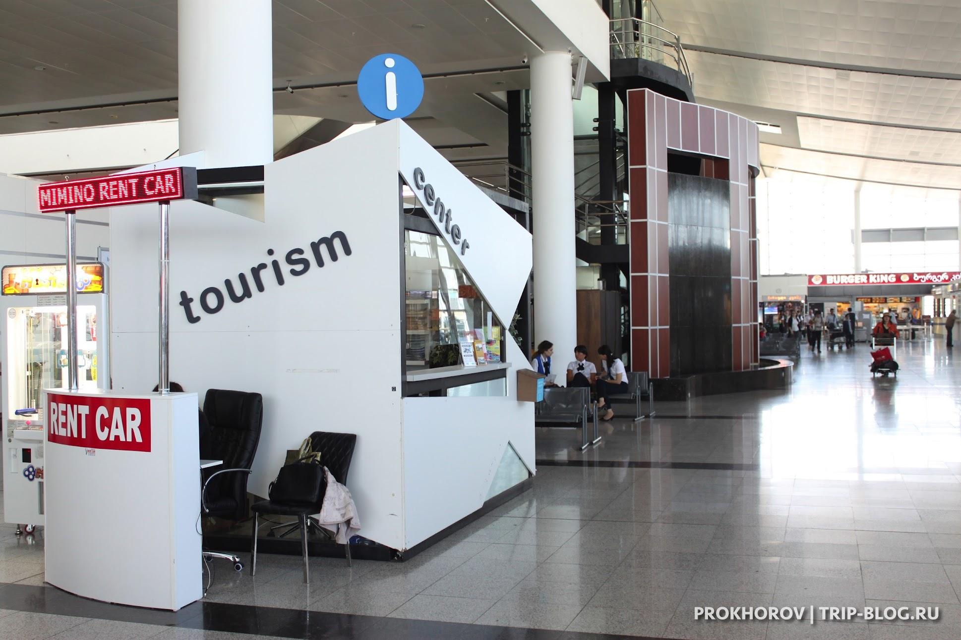 Стойка информации для туристов в аэропорту Тбилиси