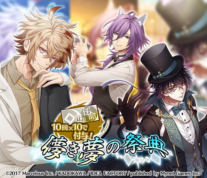 期間限定ガチャ『儚き夢の祭典』開催!
