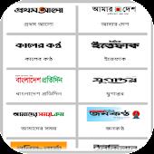 All Top Bangla Newspapers BD