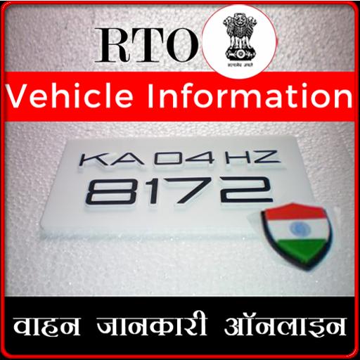 RTO Vehicle Information - All India