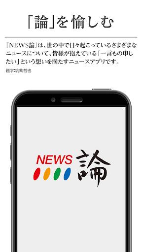 NEWS論 ―参加型ニュースメディア