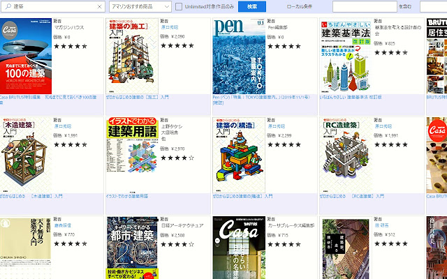 Kindle Search