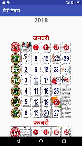 Sju Calendar.Hindu Calendar 2018 Panchang By Ignis Software System Google Play