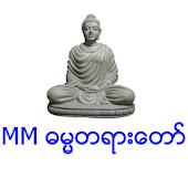 MM Dhamma (Myanmar)