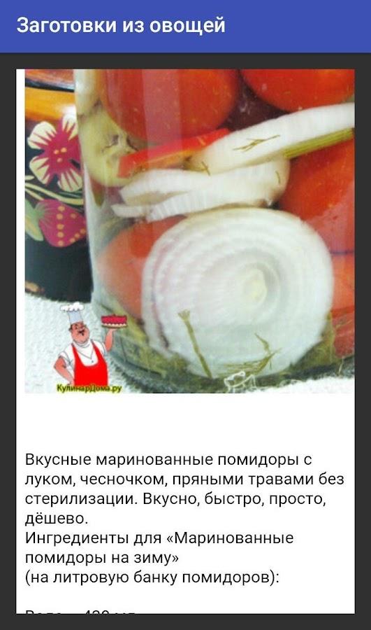 Салат из помидор и огурцов на зиму пошагово