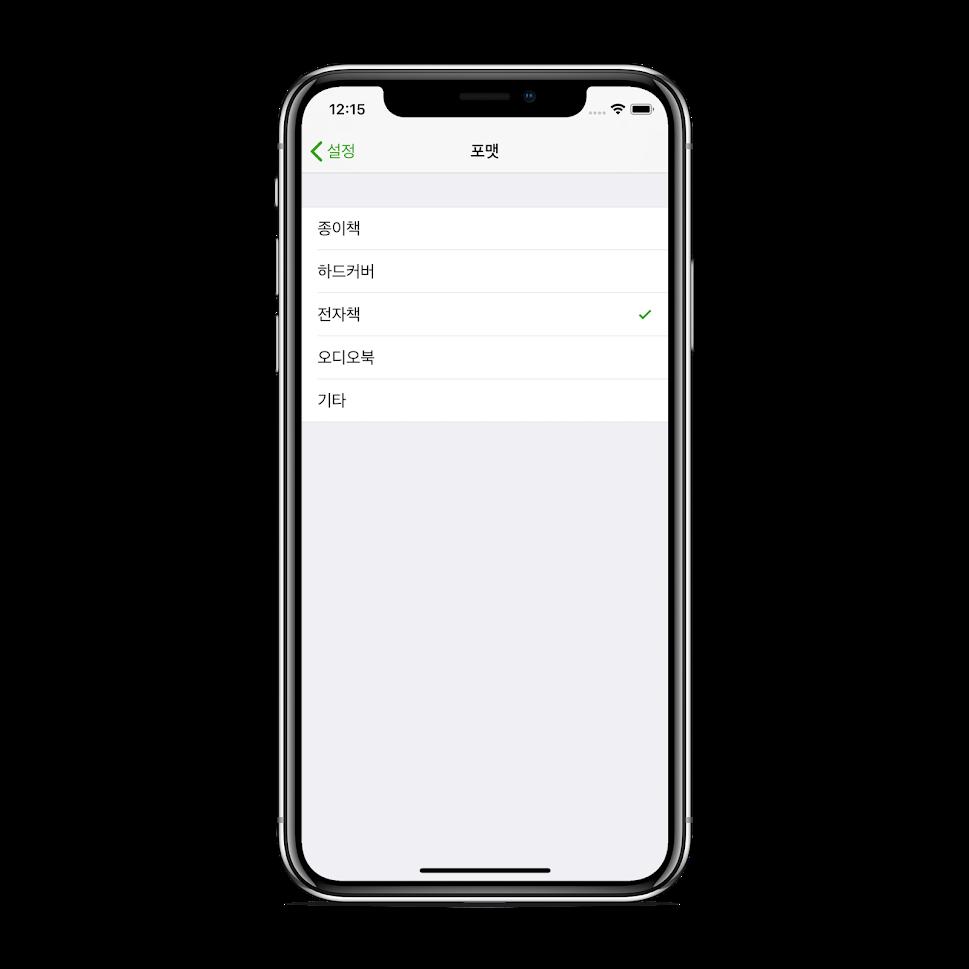 북트리 독서관리 독서노트 포맷 기본값 설정