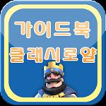 가이드북 - 클래시 로얄 Icon
