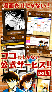 名探偵コナン公式アプリ -無料で毎日漫画が読める- screenshot 5