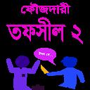 2nd Schedule CrPC Bangladesh APK