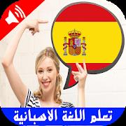 تعلم اللغة الاسبانية بالصوت