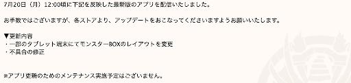 アップデートver18.4.1