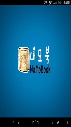 내모북 (내 모든 책) 초등학생을 위한 독서 어플 screenshot 1