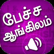 Spoken English Tamil to English Translation Audio