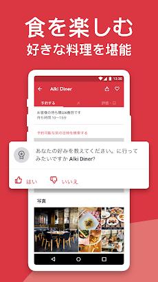 OpenTable Japan - レストラン予約 - 日本のおすすめ画像3