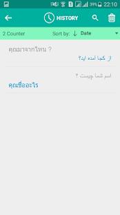 Persian Thai Translator - náhled
