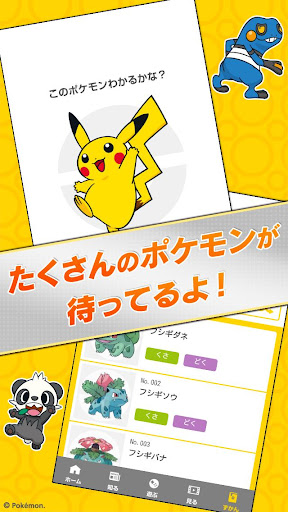 ポケモンだいすきクラブ公式アプリ screenshot 3