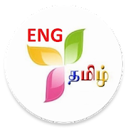 English to Tamil Simple Dictionary - 12,000+ Words