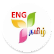 Download English to Tamil Simple Dictionary - 12,000+ Words For PC Windows and Mac