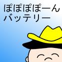 ぽぽぽぽーんバッテリー icon