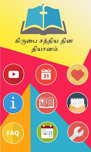 Tamil Christian Daily Devotion