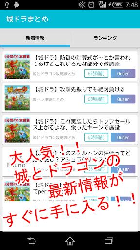 城ドラ攻略まとめ(新着情報を見やすく最速で!!)