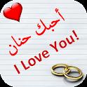 اكتب اسم حبيبتك على صور رائعة icon