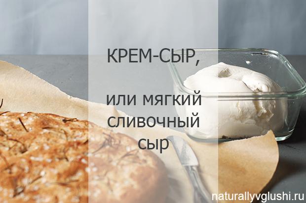 Как сделать крем-сыр | Блог Naturally в глуши