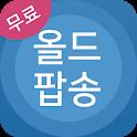 올드팝송 모음 - 팝송 명곡 무료듣기 icon