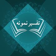 Tafseer-e-Namoona