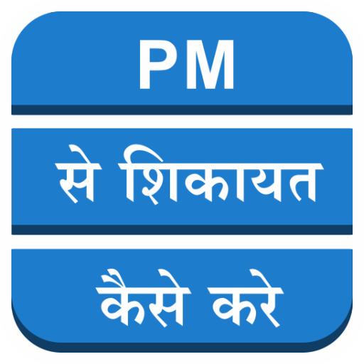 PM से शिकायत - PM से बात करे