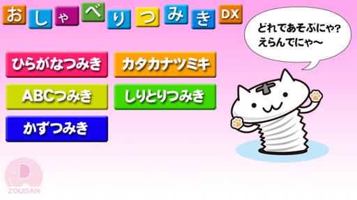 おしゃべりつみきDX ひらがな カタカナ すうじ学習【無料】