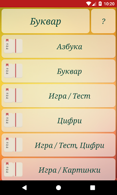 БГ Буквар - screenshot