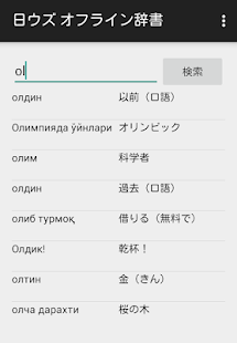 Jp-Uzbek Offline Dictionary- screenshot thumbnail