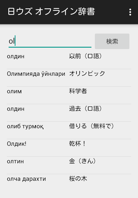 Jp-Uzbek Offline Dictionary- screenshot
