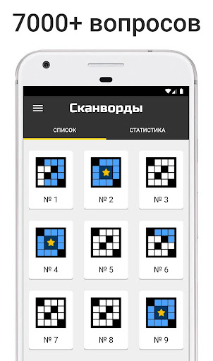 Télécharger Сканворды на русском APK MOD (Astuce) screenshots 2