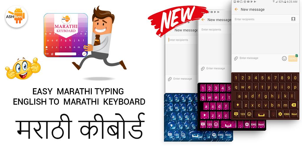 Download Easy Marathi Typing - English to Marathi Keyboard