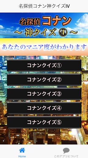 神クイズⅣ for名探偵コナン