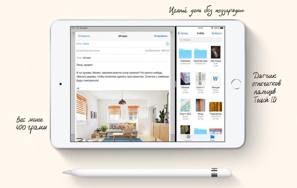 Функція Apple Pencil в планшеті Apple iPad mini 5