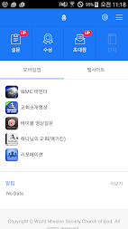 WMC 바인더 2.0 APK screenshot thumbnail 4