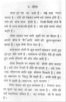 Narrative Essay Thesis  Thesis For Persuasive Essay also Yellow Wallpaper Essay Short Essay On Pigeon In Marathi Essay On Library In English
