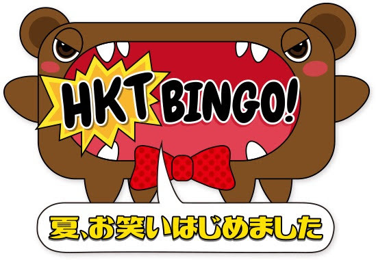 (TV-Variety)(720p+1080i) HKT48 – HKTBINGO! ep11 (Final) 180924