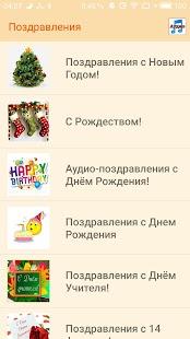 Поздравления на все праздники - náhled